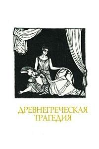 Древнегреческая трагедия