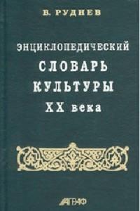 Энциклопедический словарь культуры XX века
