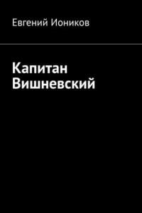 Капитан Вишневский