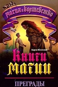 Книги Магии - 2. Преграды