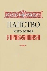 Папство и его борьба с православием