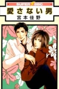 Тот, кто никогда не влюбится / The Man Who Wouldn't Fall in Love / Aisanai Otoko