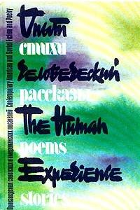 Опыт человеческий. Произведения советских и американских писателей