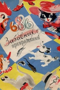 686 забавных превращений