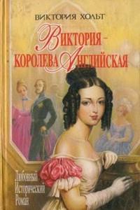 Виктория — королева английская
