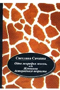 Одна жирафья жизнь, или Женщина детородного возраста