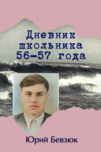 Дневник школьника 56—57года