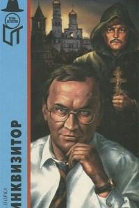Инквизитор