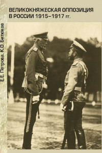 Великокняжеская оппозиция в России 1915-1917 гг.