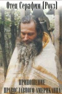 Приношение православного американца