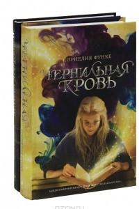 Книги Корнелии Функе. Чернильное сердце. Чернильная кровь