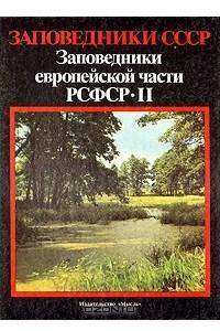 Заповедники европейской части РСФСР. В двух частях. Часть 2