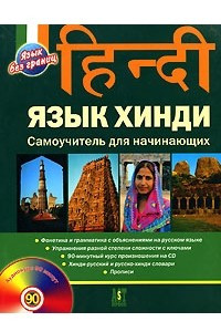 Языки хинди. самоучитель для начинающих.