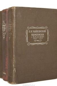 П. И. Чайковский. Переписка с Н. Ф. фон Мекк