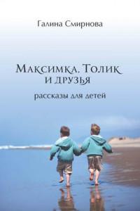 Максимка, Толик и друзья