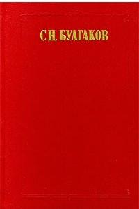 С. Н. Булгаков. Сочинения в двух томах. Том 2