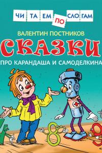 Сказки про Карандаша и Самоделкина (Чит.по слогам)