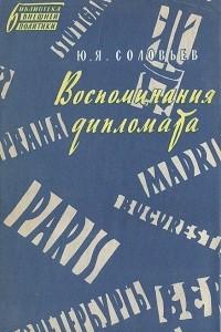 Ю. Я. Соловьев. Воспоминания дипломата