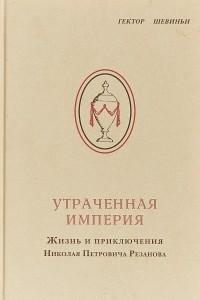 Утраченная империя. Жизнь и приключения Николая Петровича Резанова