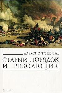 Старый порядок и революция