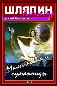 Максимовна и гуманоиды