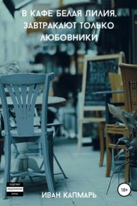 В кафе Белая Лилия, завтракают только любовники