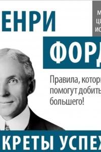 Генри Форд. Секреты успеха