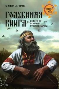 Голубиная книга. Священное сказание русского народа