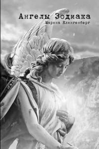 Ангелы Зодиака