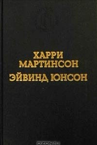 Аниара. Дорога в Царство Колоколов. Рассказы