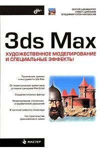 3ds Max. Художественное моделирование и специальные эффекты