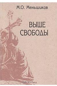 Выше свободы: Статьи о России