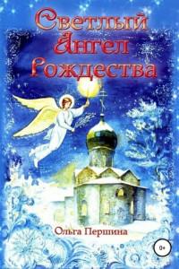 Светлый Ангел Рождества