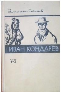 Иван Кондарев.  Части 1-2