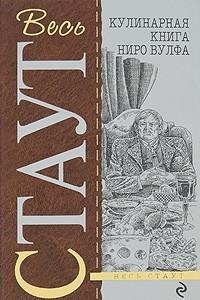 Кулинарная книга Ниро Вулфа