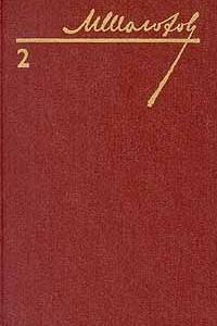 Собрание сочинений в восьми томах. Том 2