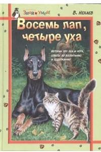 Восемь лап, четыре уха: Истории про пса и кота; Советы по воспитанию и содержанию