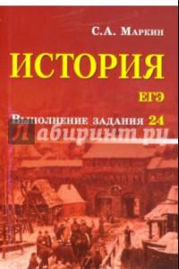 История. ЕГЭ. Выполнение задания 24