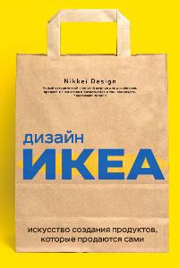 Дизайн ИКЕА. Искусство создания продуктов, которые продаются сами