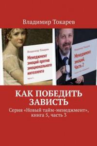 Как победить зависть. Серия «Новый тайм-менеджмент», книга 5, часть 3