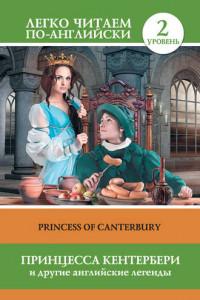 Принцесса Кентербери и другие английские легенды / Princess of Canterbury