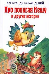 Про попугая Кешу и другие истории