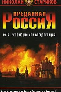 Преданная Россия. Наши