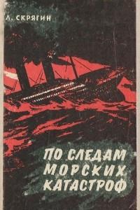 По следам морских катастроф