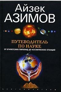 Путеводитель по науке