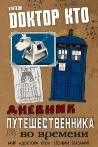 Доктор Кто. Дневник путешественника во времени
