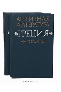 Античная литература. Греция. Антология