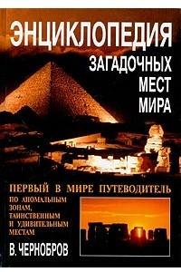 Энциклопедия загадочных мест мира