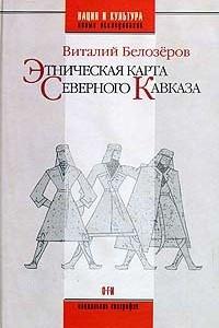 Этническая карта Северного Кавказа