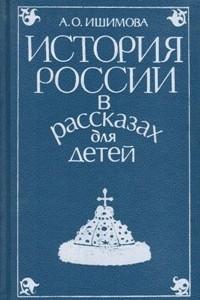 История России в рассказах для детей. Том 1